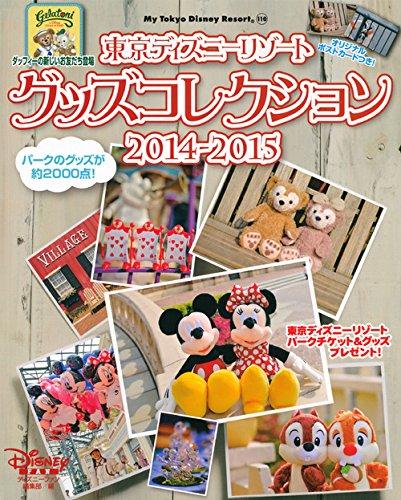 東京ディズニーリゾート グッズコレクション 2014-2015 (My Tokyo Disney Resort)