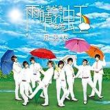 風男塾「雨ときどき晴れのち虹」