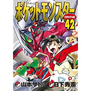 Amazon.co.jp: <b>ポケットモンスタースペシャル</b> 42 (てんとう虫 <b>...</b>