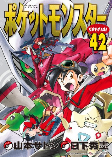 ポケットモンスタースペシャル 42 (てんとう虫コミックススペシャル)