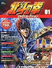 隔週刊 北斗の拳 DVDコレクション 2014年 6/24号 [分冊百科]