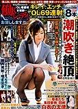 働くレディお貸しします vol.7 2013年 04月号 [雑誌]