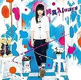 田所あずさの3rdシングル「純真Always」全曲試聴動画