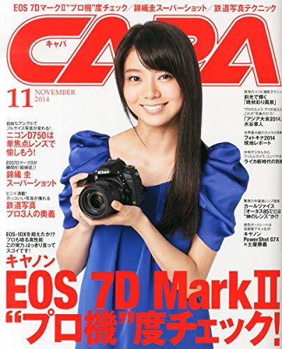 CAPA (キャパ) 2014年 11月号 [雑誌]