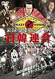 日韓連合 [DVD]