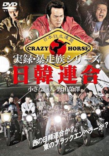 日韓連合 [DVD] 参考価格:¥ 5,076円価格:¥ 1,369円 オリジナルビデオ 実録・