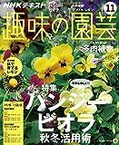 NHK 趣味の園芸 2016年 11月号 [雑誌] (NHKテキスト)