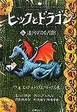 ヒックとドラゴン〈6〉迷宮の図書館