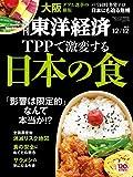 週刊東洋経済 2015年12/12号 [雑誌]