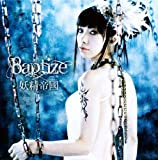 Baptize(DVD付)