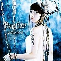 「Baptize(DVD付)」