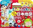 クレヨンしんちゃん ペタペタ日本地図