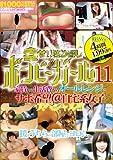 幸せ!! 独り暮しボンビーガール 11人 [DVD]