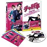チャ刑事 [DVD]