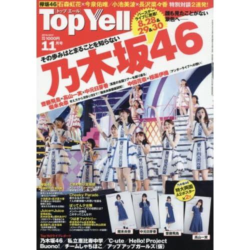 Top Yell(トップエール) 2016年 11 月号 [雑誌]