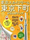 東京スカイツリー&東京下町おさんぽマップ (ブルーガイド)