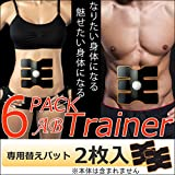 6pack AB Trainer (シックスパック アブトレーナー)専用替えパッド(2枚セット)