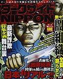 ダークサイドNIPPON (ミッシィコミックス)
