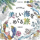 ぬりえBook 美しい海をめぐる旅 (COSMIC MOOK)