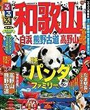 るるぶ和歌山 白浜 熊野古道 高野山'14 (国内シリーズ)
