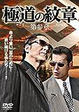 極道の紋章 第参章[DVD]