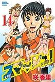 スマッシュ! 14 (少年マガジンコミックス)