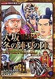 大坂冬の陣・夏の陣―歴史を変えた日本の合戦 (コミック版日本の歴史)