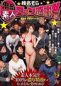 椎名そら 鬼畜素人ファン感謝祭 ダスッ! [DVD]
