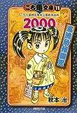 こち亀文庫 11 (集英社文庫―コミック版) (集英社文庫 あ 28-54)