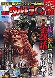 【DVD付き】衝撃の完全カラー化映像! 『ウルトラQ』伝説 (宝島MOOK)