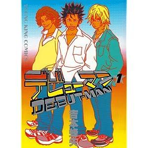 デビューマン 1 (ヤングキングコミックス)