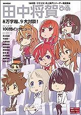アニメーター・田中将賀の魅力を凝縮したムックが29日発売