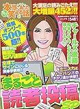 ちび本当にあった笑える話 124 (ぶんか社コミックス)