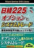 DVD 日経225オプションとシステムトレード 騰落率移動平均線を使ったサヤ取り (<DVD>)