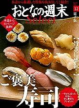 おとなの週末セレクト「旨さに感涙! ご褒美寿司」〈2016年12月号〉 [雑誌] おとなの週末 セレクト