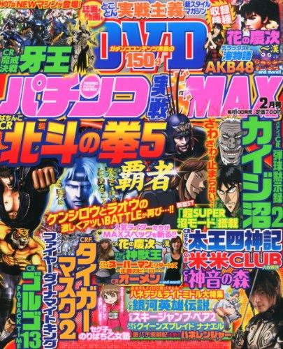 パチンコ実戦ギガMAX (マックス) 2013年 02月号 [雑誌]