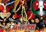 【映画パンフレット】 『平成ライダー対昭和ライダー 仮面ライダー大戦feat.スーパー戦隊』