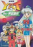 Yat安心!宇宙旅行 6 (テレビコミックス)