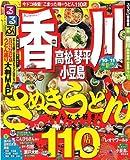 るるぶ香川 高松 琴平 小豆島'10~'11 (るるぶ情報版 四国 2)