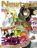 Newtype (ニュータイプ) 2007年 06月号 [雑誌]