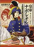 皇帝ナポレオン ナポレオン・ボナパルト (フェアベルコミックス)