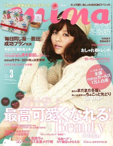 mina (ミーナ) 2011年 03月号 [雑誌]