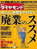 週刊 ダイヤモンド 2011年 12/17号 [雑誌]