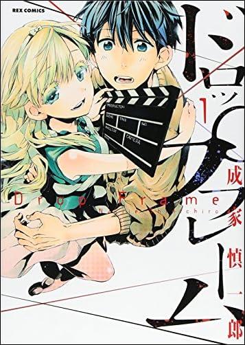ドロップフレーム 1 (IDコミックス REXコミックス)