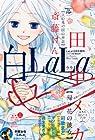 白LALA (ララ) 2012年 12月号 [雑誌]