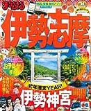 まっぷる伊勢志摩'14 (マップルマガジン)