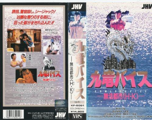 九竜バイス 無法都市〈H.K〉 [VHS]