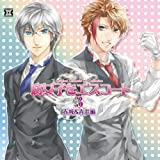 Original Dramatic CD Collection 腐女子をエスコート3 赤城&青井編