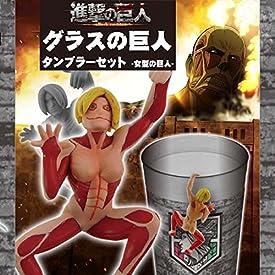 進撃の巨人【女型の巨人】グラスの巨人(フィギュア付きタンブラーセット)SK-04E