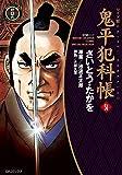 鬼平犯科帳 51巻 (SPコミックス)
